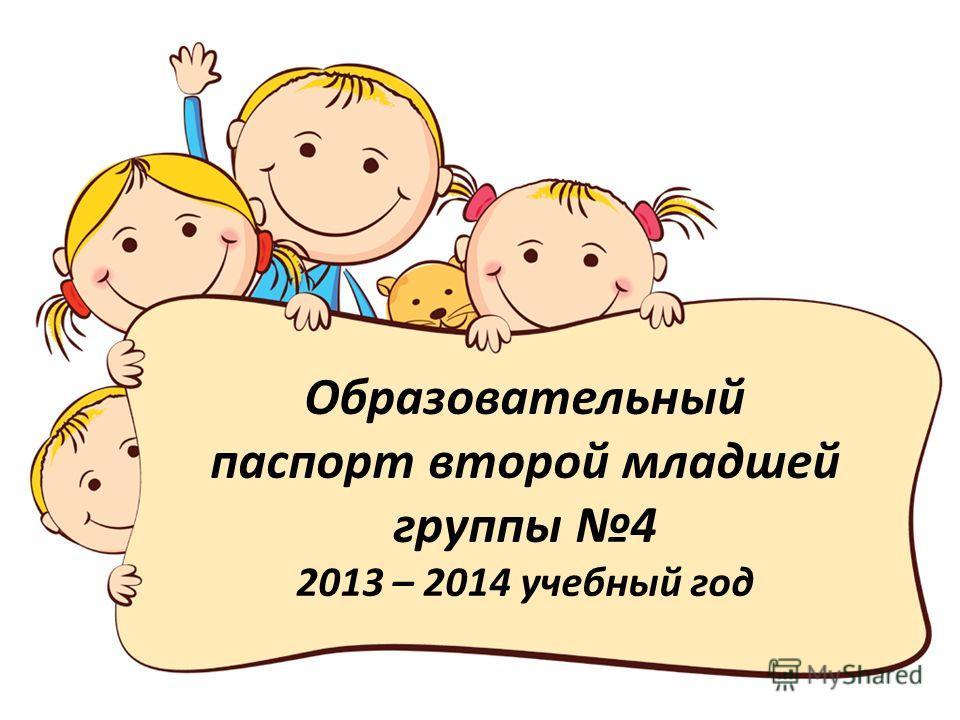 Образовательный паспорт второй младшей группы 4 2013 – 2014 учебный год