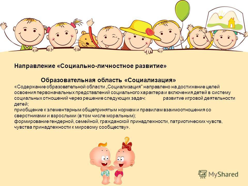 Направление «Социально-личностное развитие» Образовательная область «Социализация» «Содержание образовательной области Социализация
