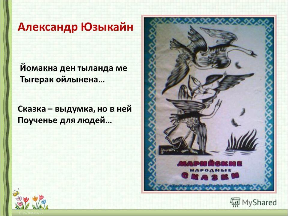 Сказка – выдумка, но в ней Поученье для людей… Йомакна ден тыланда ме Тыгерак ойлынена… Александр Юзыкайн