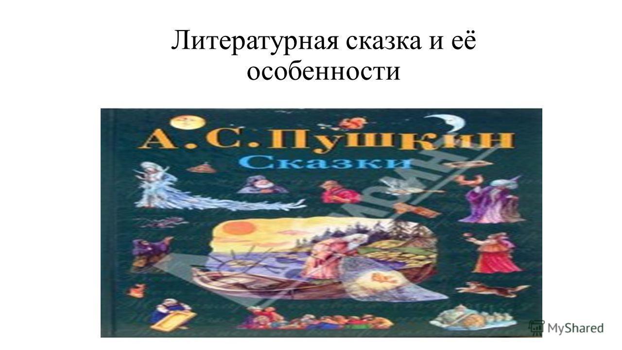 Литературная сказка и её особенности
