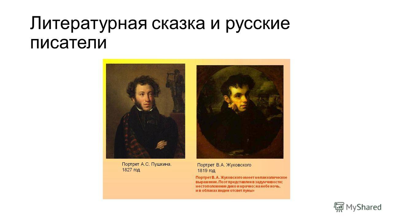 Литературная сказка и русские писатели