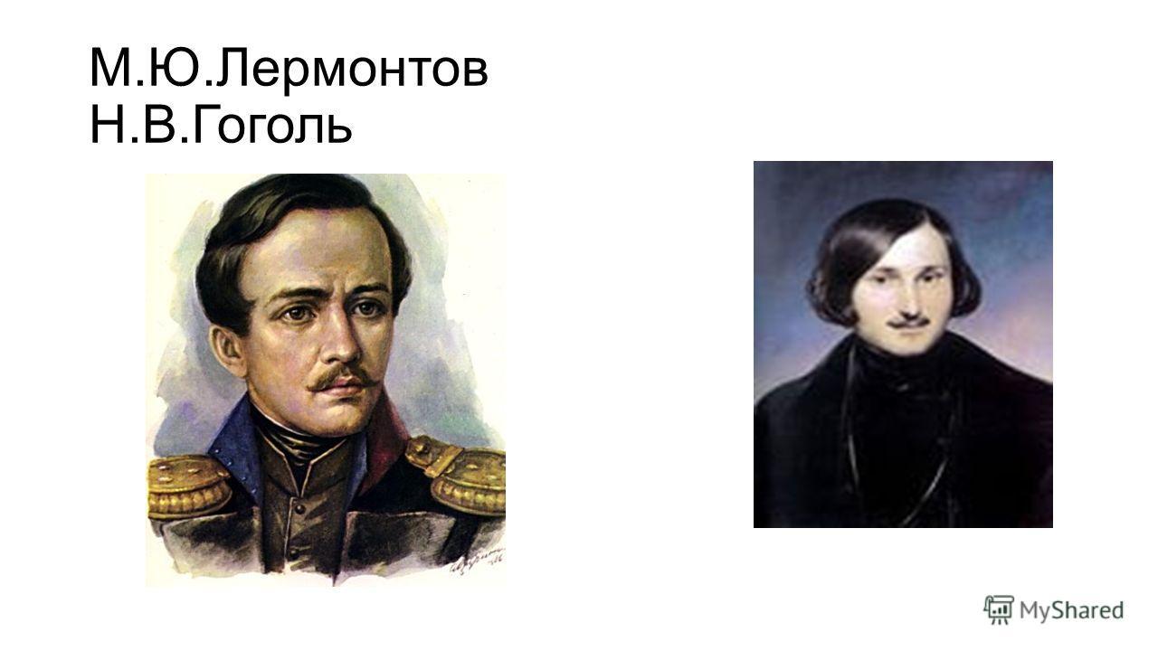 М.Ю.Лермонтов Н.В.Гоголь
