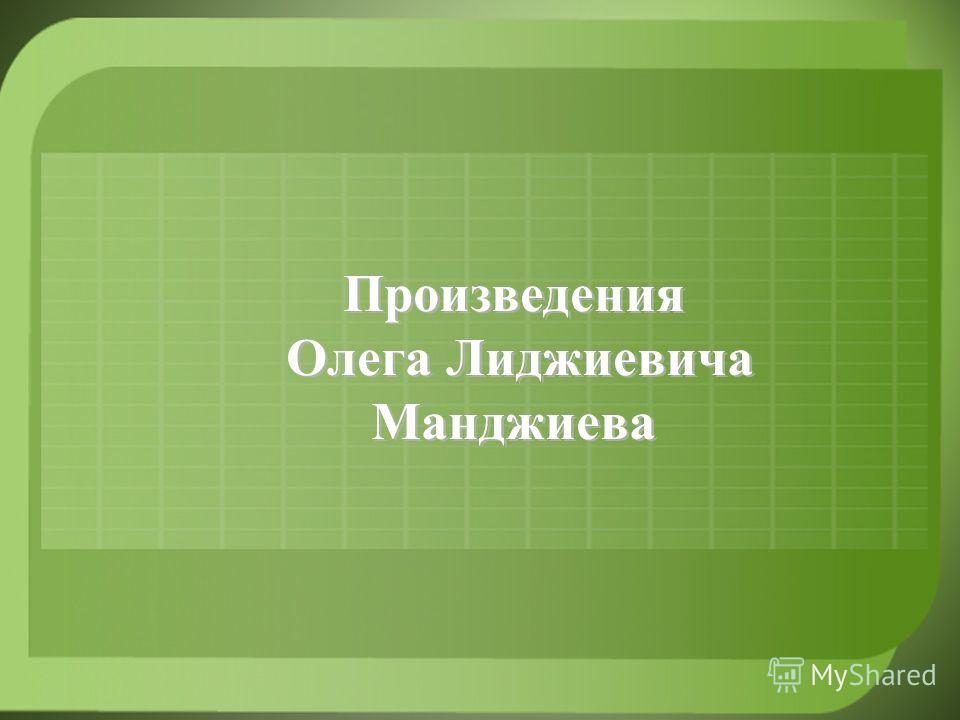 Произведения Олега Лиджиевича Манджиева Олега Лиджиевича Манджиева
