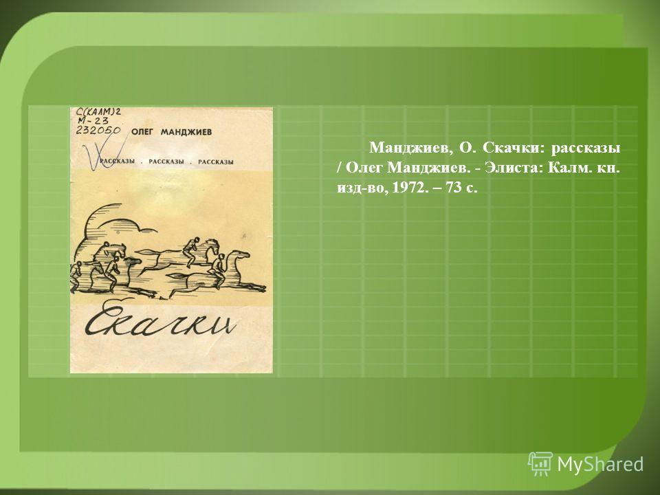 Манджиев, О. Скачки: рассказы / Олег Манджиев. - Элиста: Калм. кн. изд-во, 1972. – 73 с.