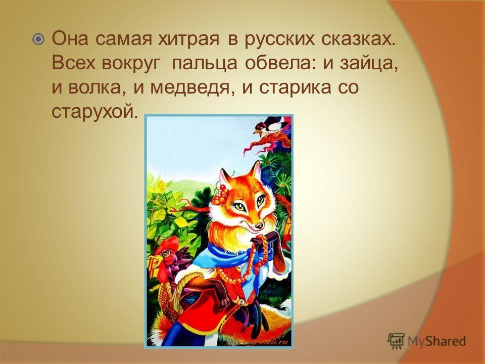 Она самая хитрая в русских сказках. Всех вокруг пальца обвела: и зайца, и волка, и медведя, и старика со старухой.