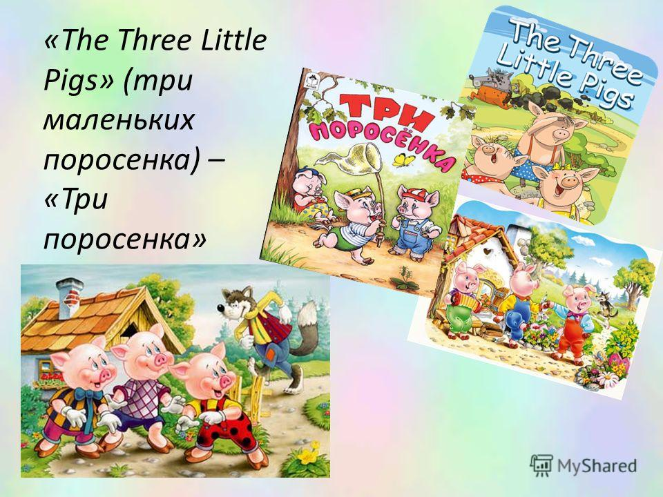 «The Three Little Pigs» (три маленьких поросенка) – «Три поросенка»