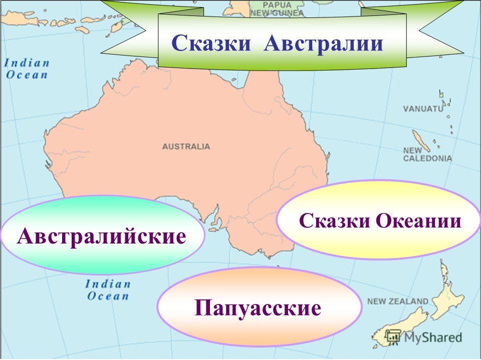Сказки Австралии Сказки Океании Папуасские Австралийские
