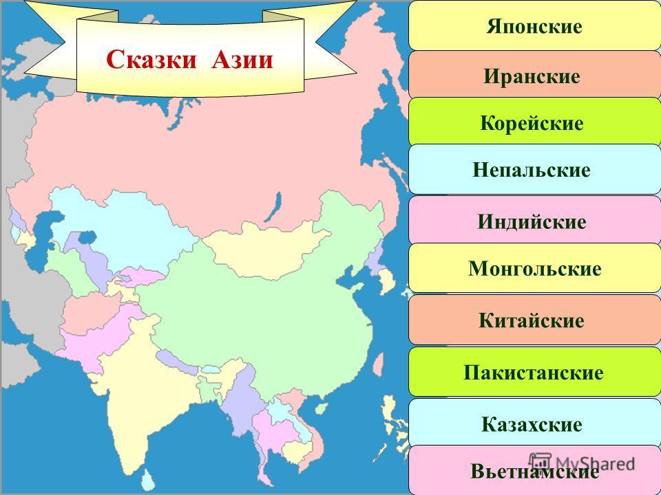 Сказки Азии Японские Иранские Корейские Непальские Индийские Монгольские Китайские Пакистанские Казахские Вьетнамские