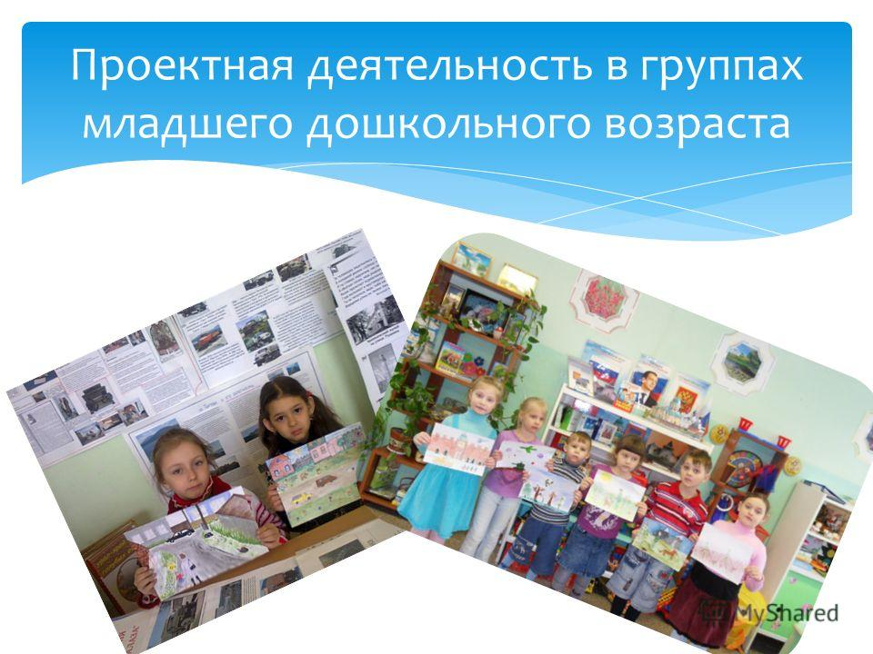 Проектная деятельность в группах младшего дошкольного возраста