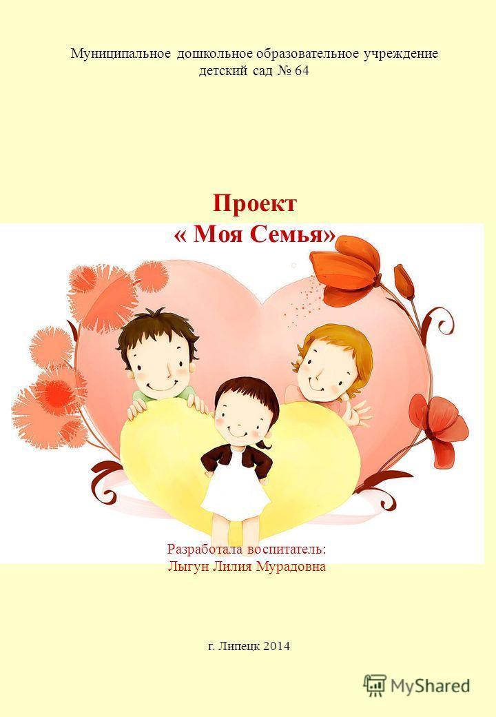 Мой настоящий отец Клокова Елена Викторовна читать