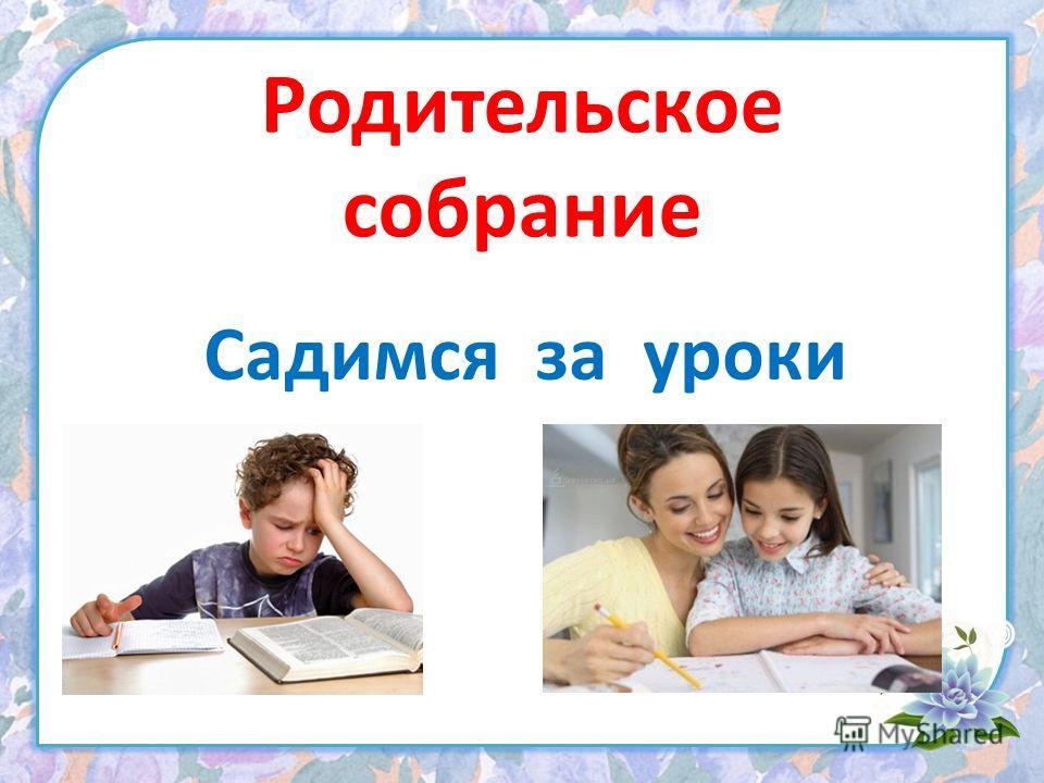 Родительское собрание Садимся за уроки