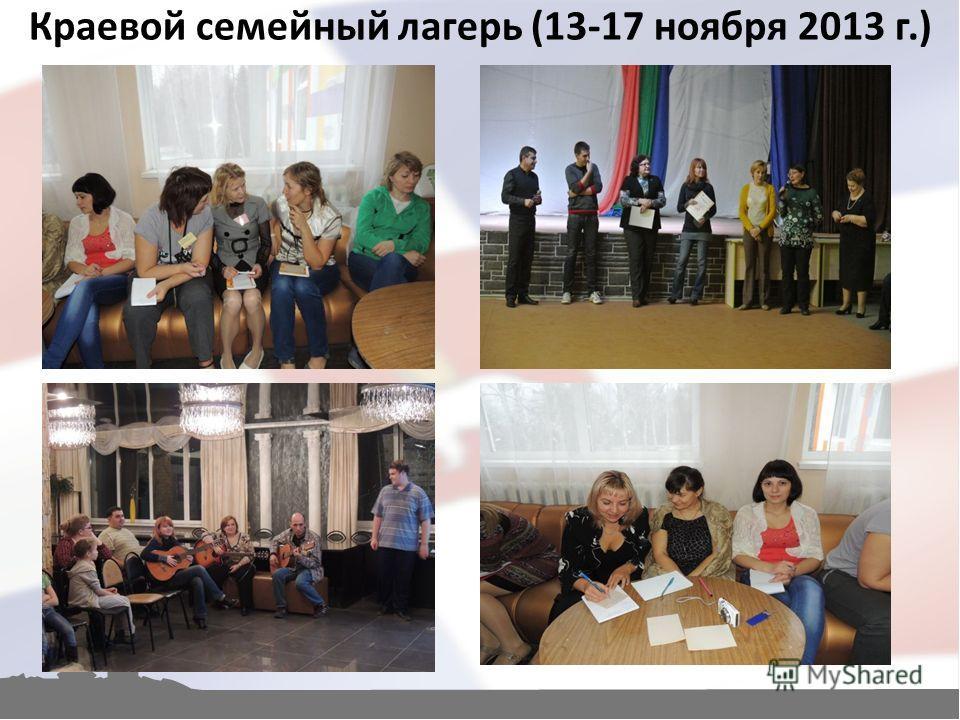 Краевой семейный лагерь (13-17 ноября 2013 г.)