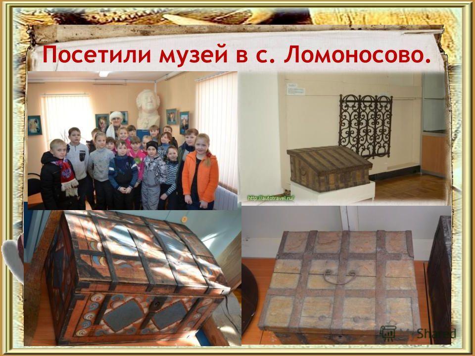 Посетили музей в с. Ломоносово.