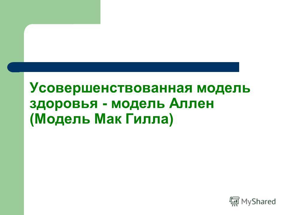 Усовершенствованная модель здоровья - модель Аллен (Модель Мак Гилла)