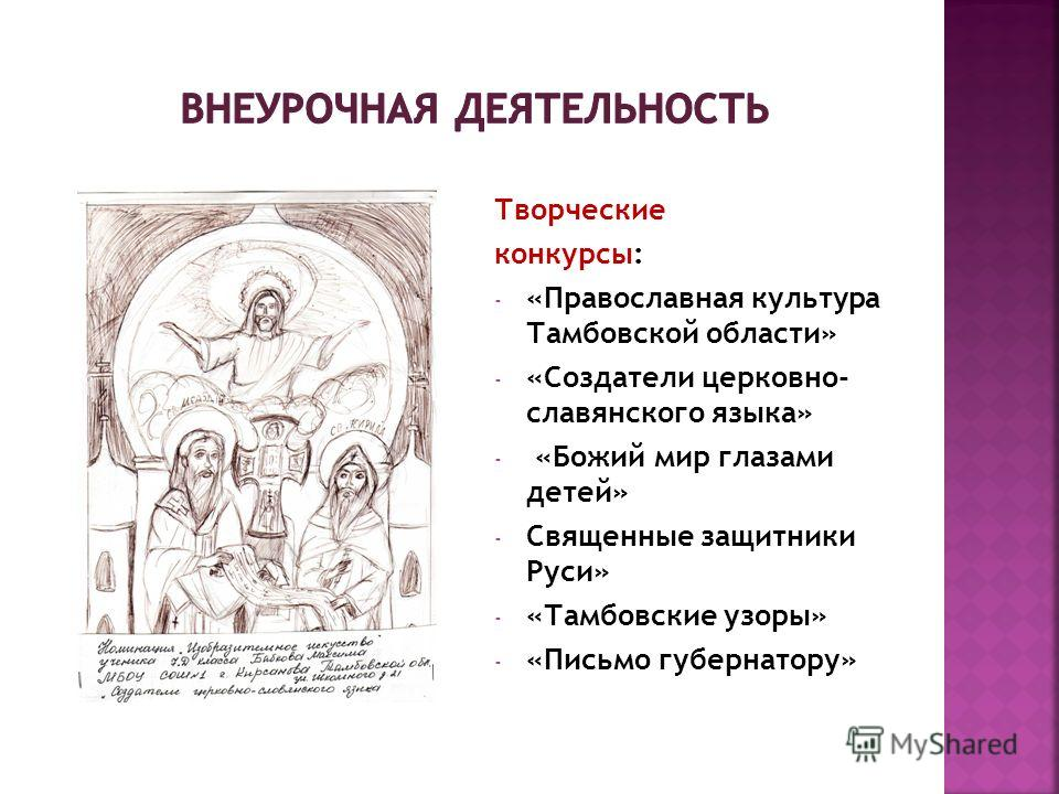 Творческие конкурсы: - «Православная культура Тамбовской области» - «Создатели церковно- славянского языка» - «Божий мир глазами детей» - Священные защитники Руси» - «Тамбовские узоры» - «Письмо губернатору»