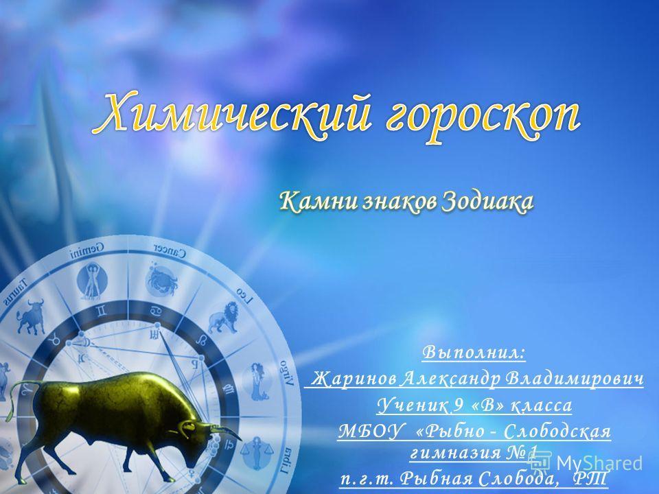 Выполнил: Жаринов Александр Владимирович Ученик 9 «В» класса МБОУ «Рыбно - Слободская гимназия 1 п.г.т. Рыбная Слобода, РТ