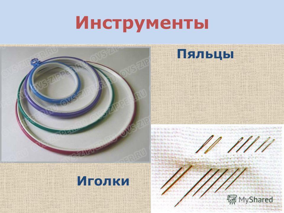 Инструменты Пяльцы Иголки