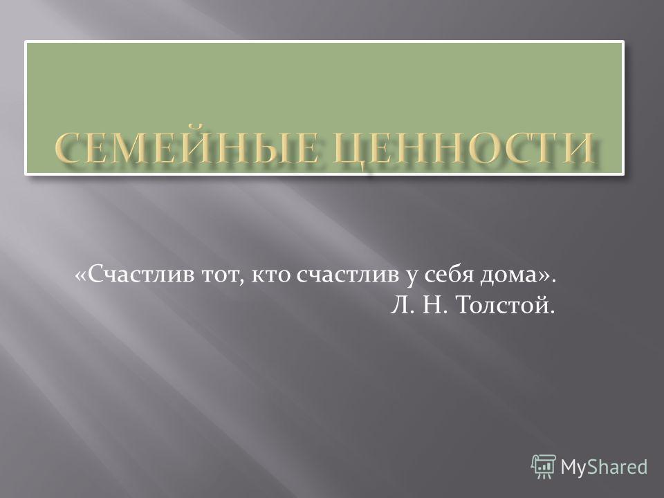 «Счастлив тот, кто счастлив у себя дома». Л. Н. Толстой.