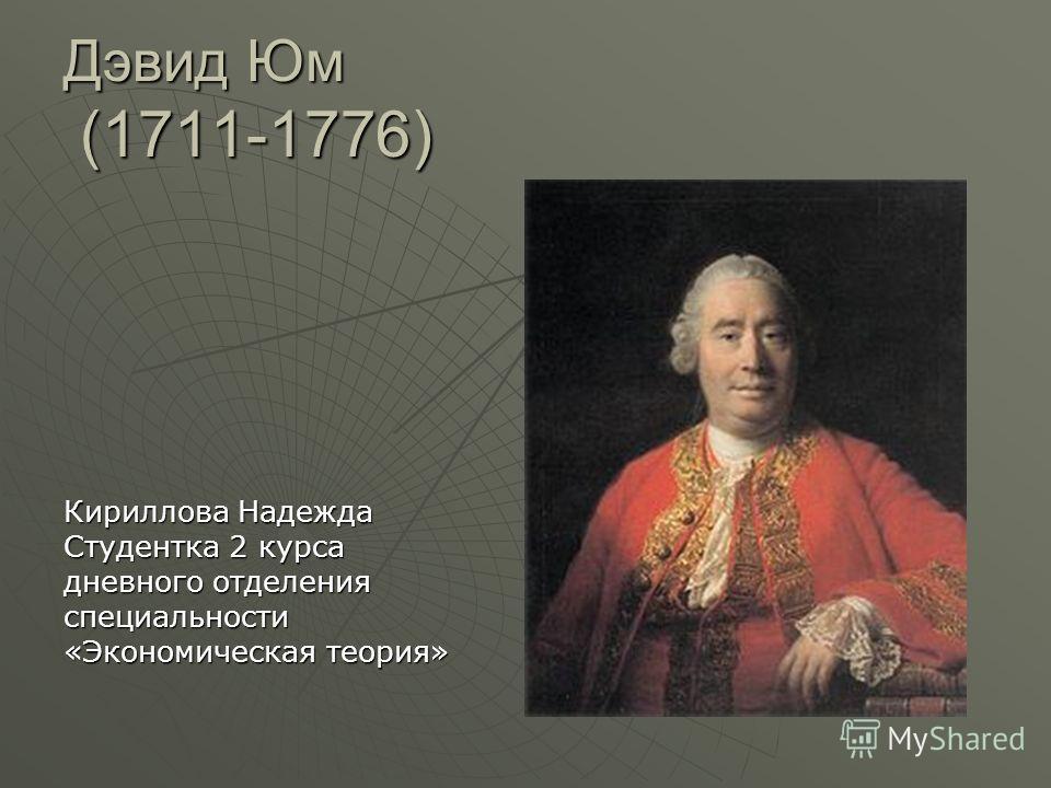 Дэвид Юм (1711-1776) Кириллова Надежда Студентка 2 курса дневного отделения специальности «Экономическая теория»