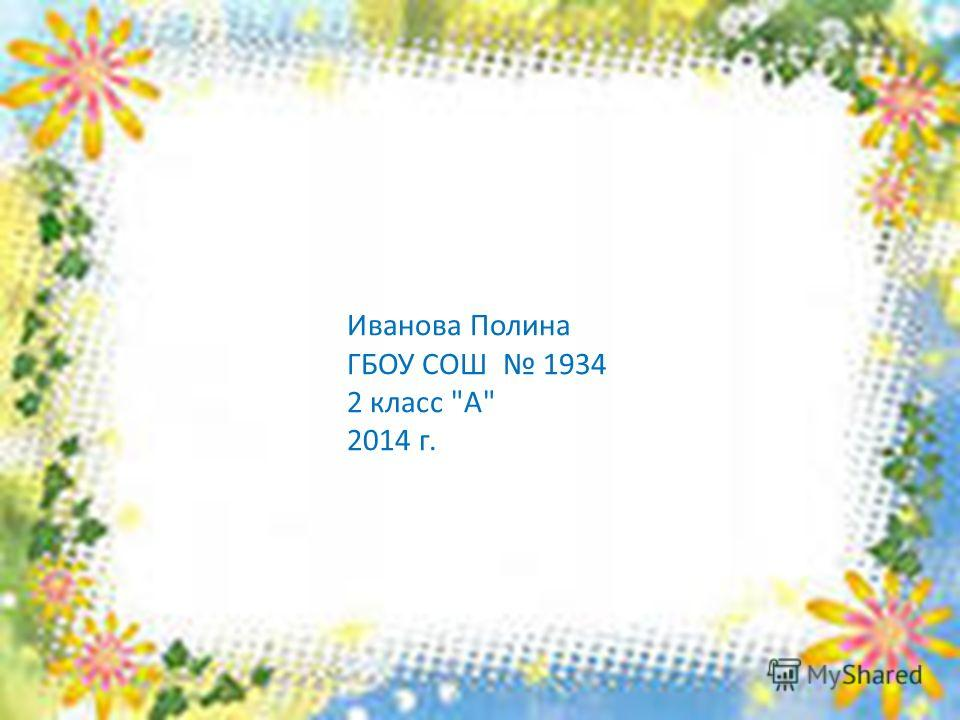Иванова Полина ГБОУ СОШ 1934 2 класс А 2014 г.