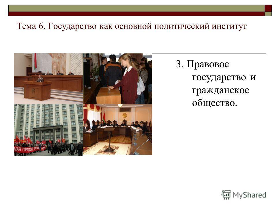 Тема 6. Государство как основной политический институт 3. Правовое государство и гражданское общество.