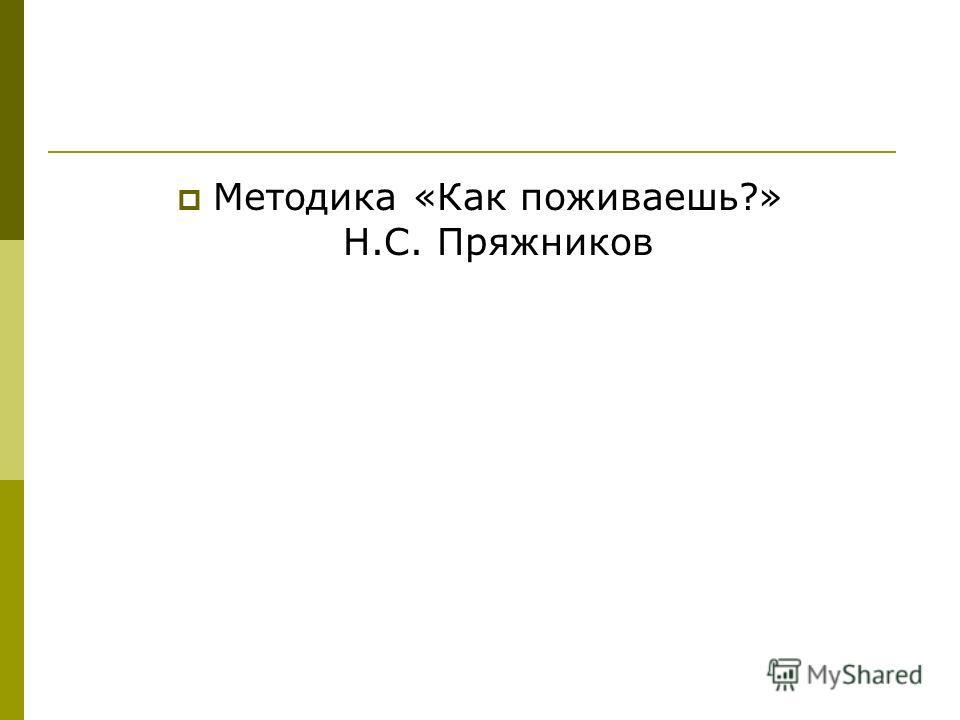 Методика «Как поживаешь?» Н.С. Пряжников