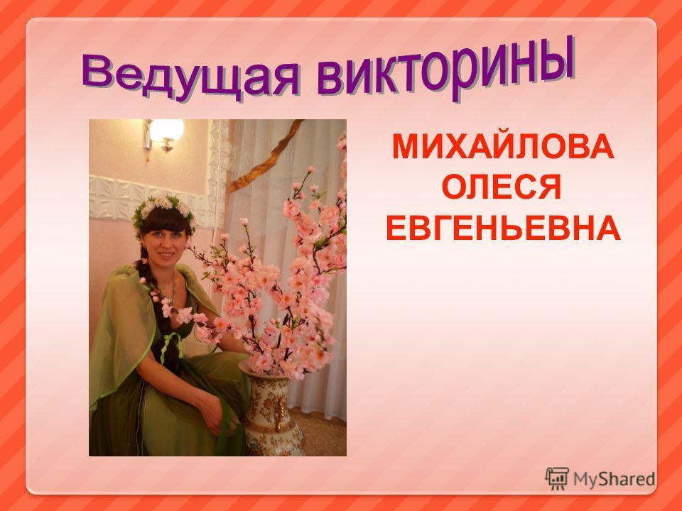 МИХАЙЛОВА ОЛЕСЯ ЕВГЕНЬЕВНА