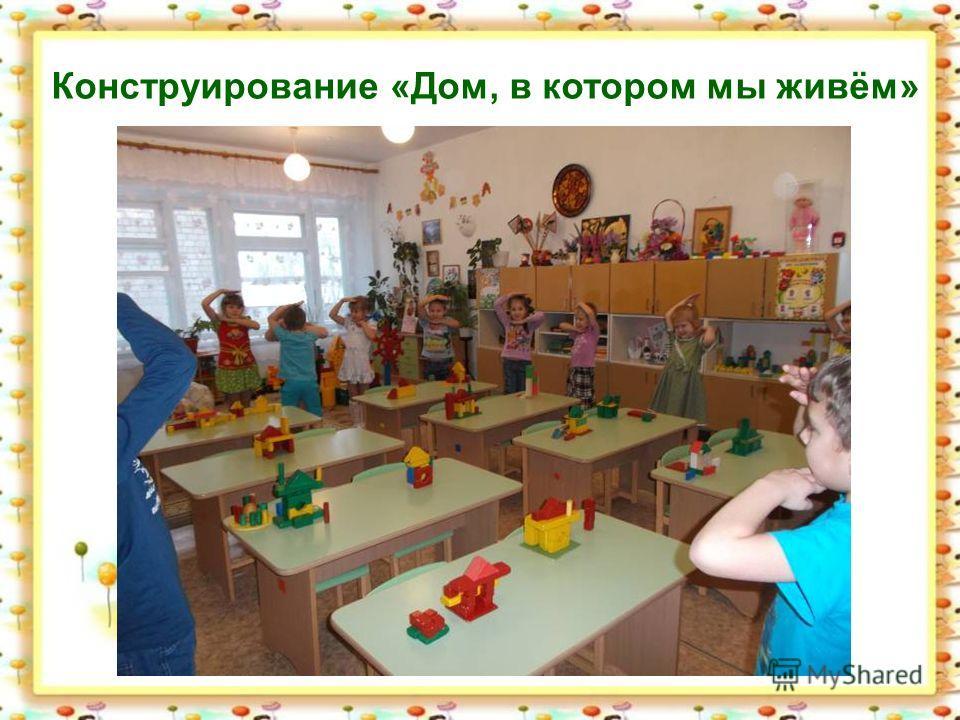 Конструирование «Дом, в котором мы живём»