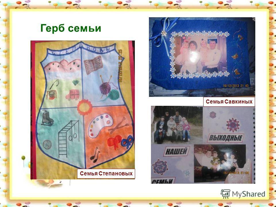 Герб семьи Семья Степановых Семья Савкиных