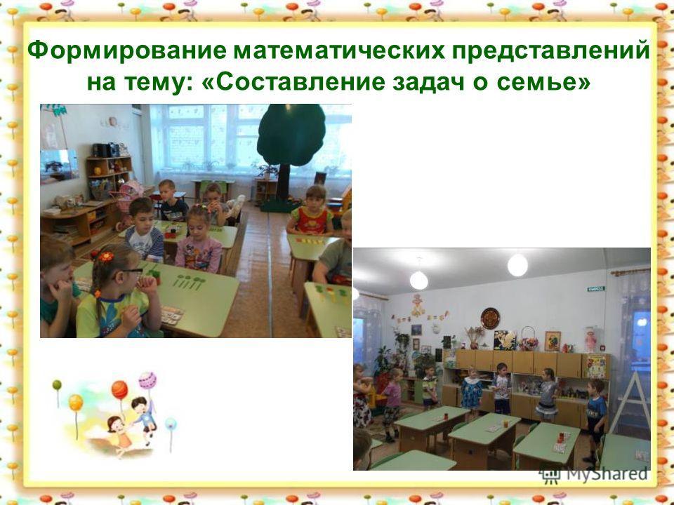 Формирование математических представлений на тему: «Составление задач о семье»