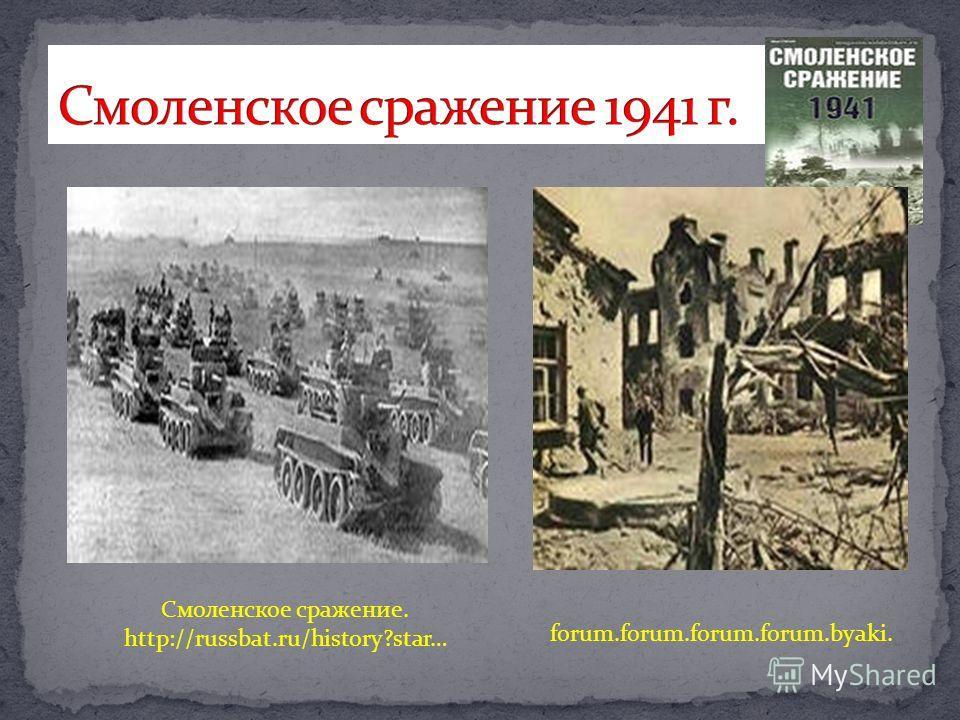 forum.forum.forum.forum.byaki. Смоленское сражение. http://russbat.ru/history?star…