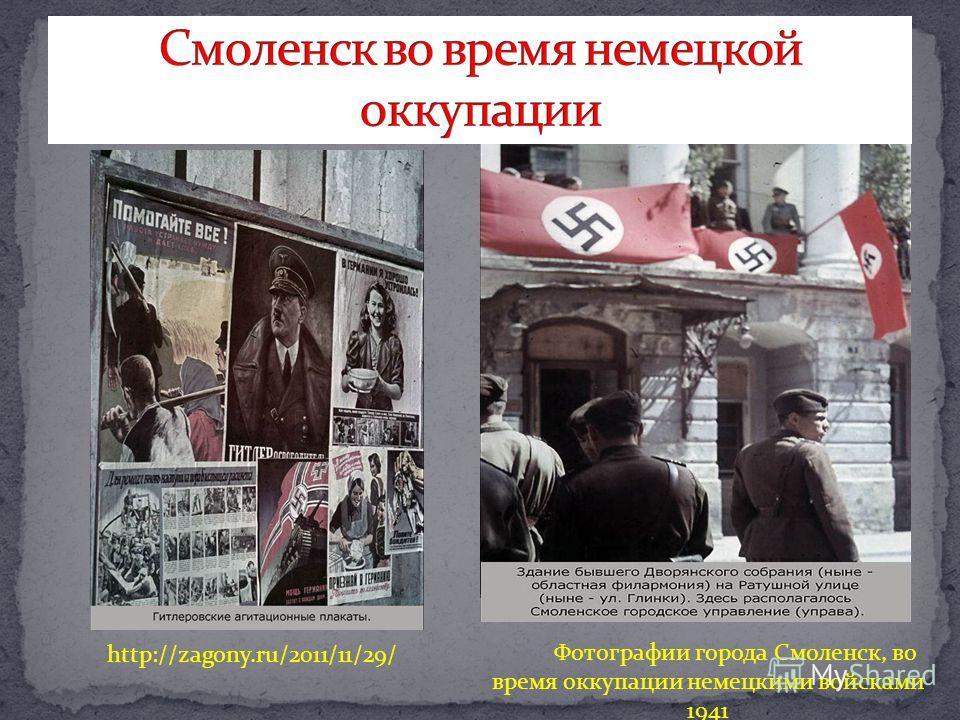 Фотографии города Смоленск, во время оккупации немецкими войсками 1941 http://zagony.ru/2011/11/29/