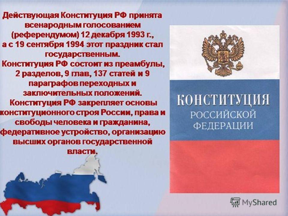 Презентация на тему Обязанности граждан Российской Федерации На  3