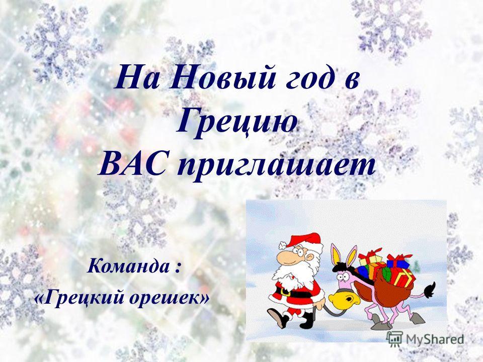 На Новый год в Грецию ВАС приглашает Команда : «Грецкий орешек»