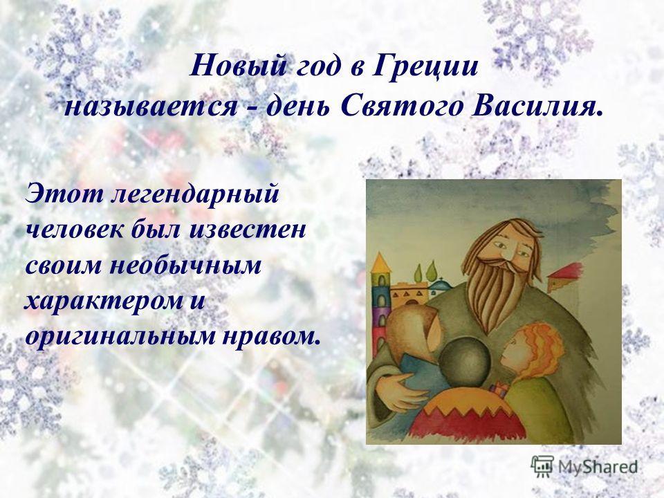Новый год в Греции называется - день Святого Василия. Этот легендарный человек был известен своим необычным характером и оригинальным нравом.