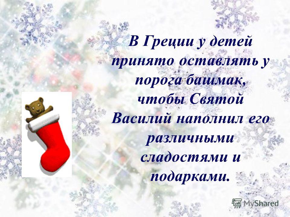 В Греции у детей принято оставлять у порога башмак, чтобы Святой Василий наполнил его различными сладостями и подарками.