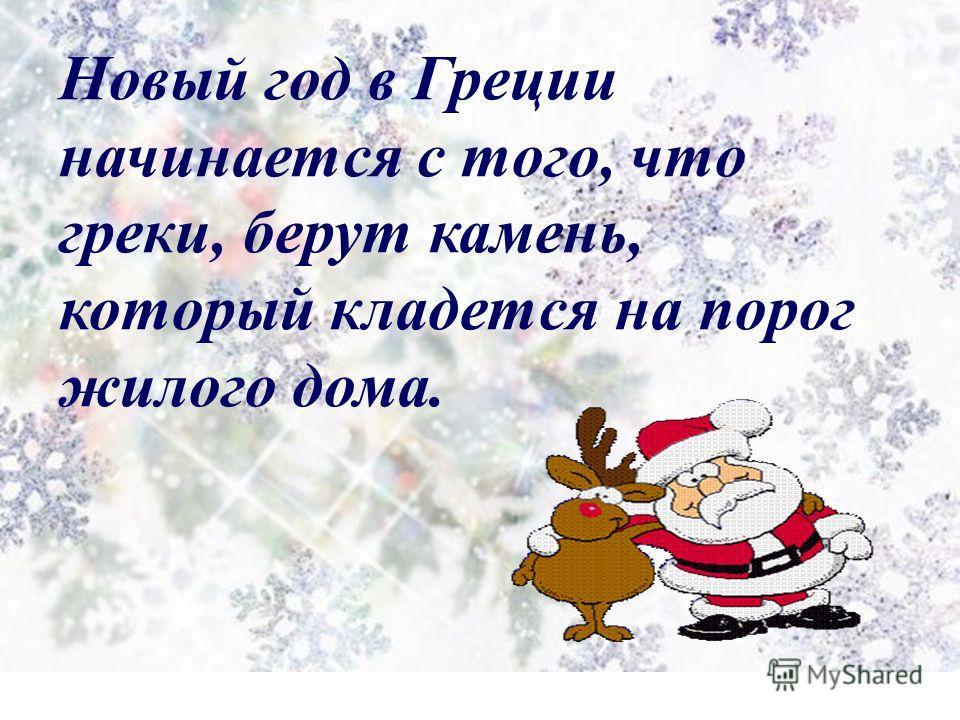 Новый год в Греции начинается с того, что греки, берут камень, который кладется на порог жилого дома.