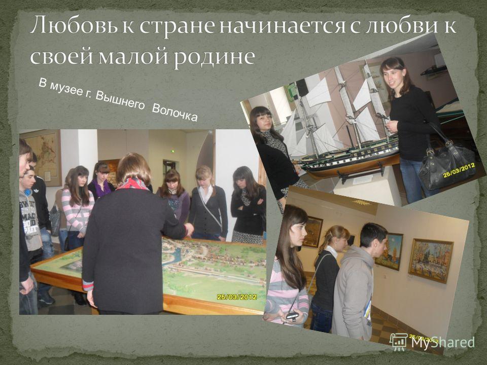 В музее г. Вышнего Волочка