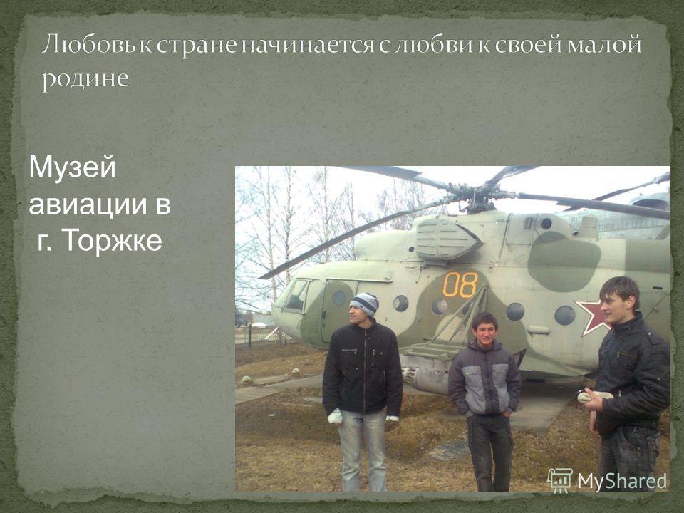 Музей авиации в г. Торжке