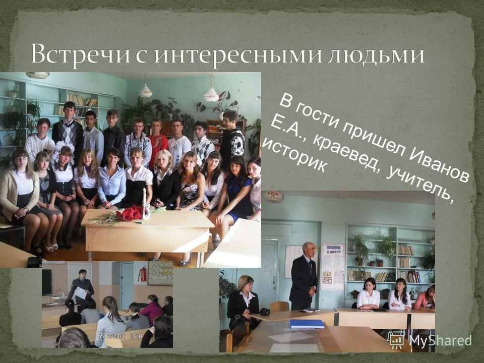 В гости пришел Иванов Е.А., краевед, учитель, историк