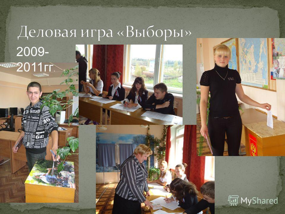 2009- 2011 гг.