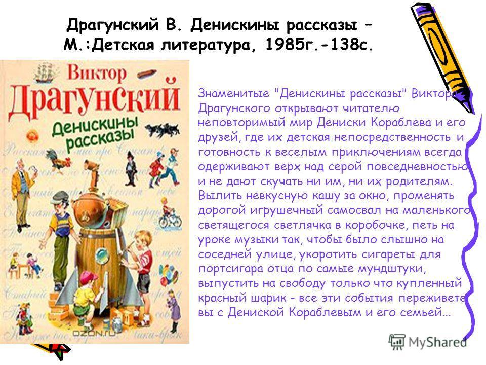 Драгунский В. Денискины рассказы – М.:Детская литература, 1985 г.-138 с. Знаменитые