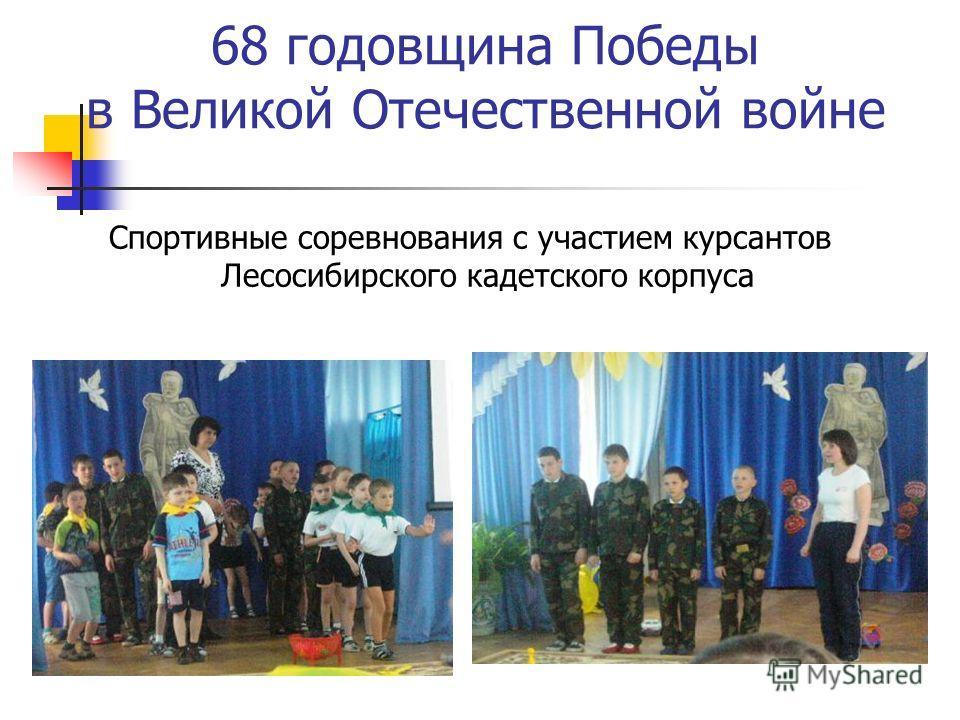68 годовщина Победы в Великой Отечественной войне Спортивные соревнования с участием курсантов Лесосибирского кадетского корпуса