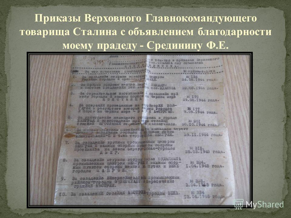 Приказы Верховного Главнокомандующего товарища Сталина с объявлением благодарности моему прадеду - Срединину Ф.Е.