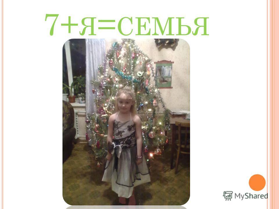 7+ Я = СЕМЬЯ