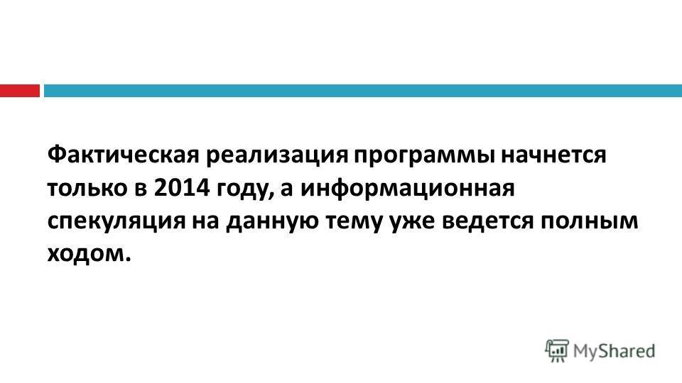 Фактическая реализация программы начнется только в 2014 году, а информационная спекуляция на данную тему уже ведется полным ходом.