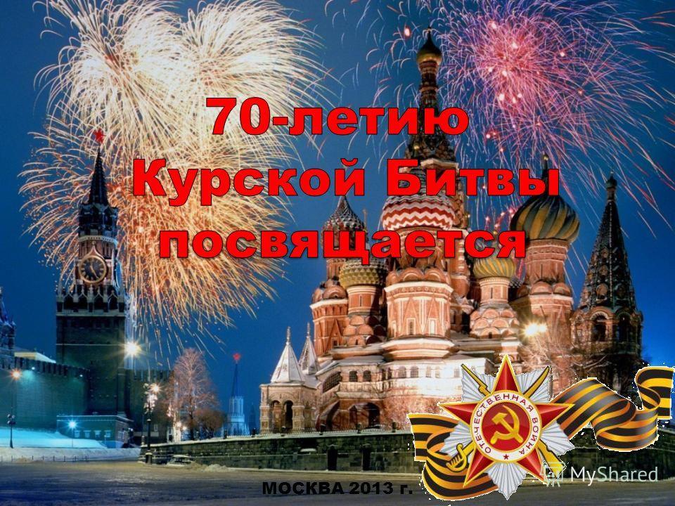 МОСКВА 2013 г.