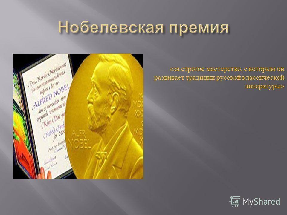 « за строгое мастерство, с которым он развивает традиции русской классической литературы »