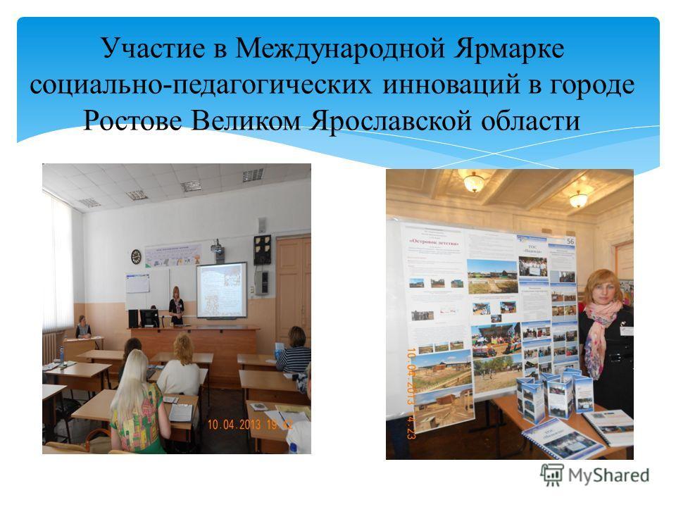 Участие в Международной Ярмарке социально-педагогических инноваций в городе Ростове Великом Ярославской области