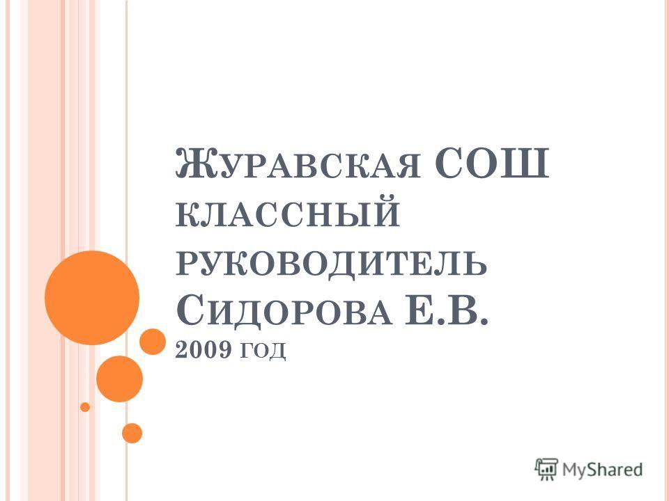 Ж УРАВСКАЯ СОШ КЛАССНЫЙ РУКОВОДИТЕЛЬ С ИДОРОВА Е.В. 2009 ГОД